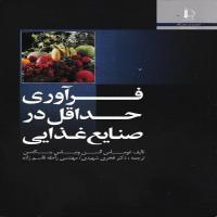توضيحات کتاب فرآوری حداقل در صنایع غذایی فخری شهیدی نشر دانشگاه فردوسی مشهد