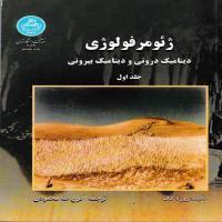 توضيحات کتاب ژئومرفولوژی فرخ الله محمودی دانشگاه تهران