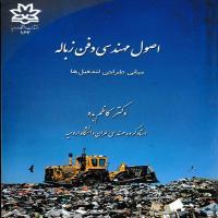 توضيحات کتاب اصول مهندسی دفن زباله کاظم بدو نشر دانشگاه ارومیه