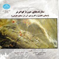 توضيحات کتاب سازه های دوره کواترنر حسن احمدی دانشگاه تهران
