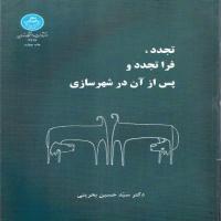 توضيحات کتاب تجدد فراتجدد و پس ازآن در شهر سازی حسین بحرینی انتشارات دانشگاه تهران