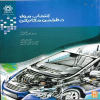 توضيحات کتاب انتخاب مواد در طراحی مکانیکی سیروس جوادپور نشر دانشگاه شیراز