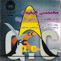 توضيحات کتاب مهندسی کیفیت با استفاده از طراحی اثر زدا عبدالحسین خدایوندی نشر دانشگاه بوعلی سینا