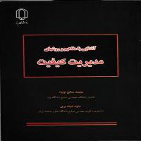 توضيحات کتاب آشنایی با مفاهیم و روشهای مدیریت کیفیت محمد صالح اولیاء نشر دانشگاه یزد