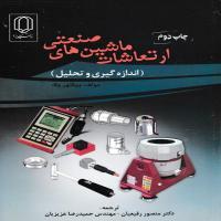 توضيحات کتاب ارتعاشات ماشین های صنعتی منصور رفیعیان نشر دانشگاه یزد