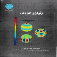 توضيحات کتاب ژئودزی فیزیکی عبدالرضا صفری دانشگاه تهران