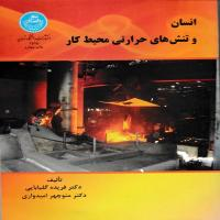 کتاب انسان و تنش های حرارتی محیط کار فریده گلبابایی  نشر دانشگاه تهران