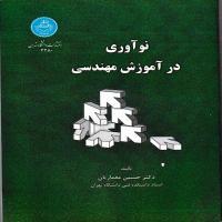توضيحات کتاب نوآوری در آموزش مهندسی حسین معماریان نشر دانشگاه تهران