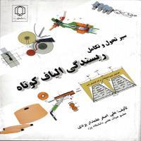 توضيحات کتاب سیر تحول و تکامل ریسندگی الیاف کوتاه علی اصغرعلمداریزدی دانشگاه یزد