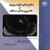 توضيحات کتاب کنترل اتوماتیک ریون وتشریخ کامل مسائل مهرداد نوری خاجوی دانشگاه شهید رجایی