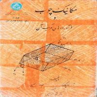 توضيحات کتاب مکانیک چوب و فرآورده های مرکت آن قنبر ابراهیمی دانشگاه نهران