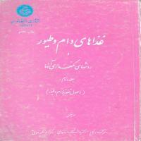 توضيحات کتاب غذاهای دام وطیور محمود شماع دانشگاه تهران