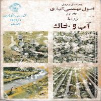 توضيحات کتاب اصول مهندسی آبیاری روابط آب وخاک محمد بای بوردی دانشگاه تهران