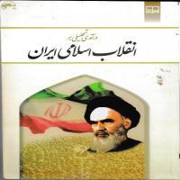 توضيحات کتاب انقلاب اسلامی ایران محمدرحیم عیوضی دفتر نشرقم