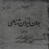 توضيحات کتاب جهان ایران شناسی جلد اول شجاع الدین شفا
