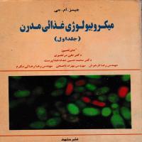 توضيحات کتاب میکروبیولوژی غذائی مدرن (جلد اول) علی مرتضوی نشر مشهد