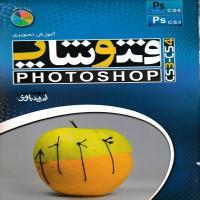 توضيحات کتاب فتوشاپ امید باوی نشر عابد