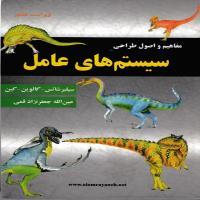توضيحات کتاب مفاهیم و اصول طراحی سیستم های عامل عین الله جعفر نژاد قمی  نشر علوم رایانه