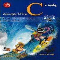 توضيحات کتاب چگونه با C برنامه بنویسیم بهرام پاشایی نشر آیلار