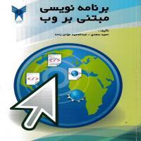 توضيحات کتاب برنامه نویسی مبتنی بر وب حمید سعدی نشر دانشگاه آزاد اسلامی مسجد سلیمان