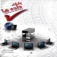 توضيحات کتاب پایگاه داده ها احمد کاظمی نشر بهتا پژوهش