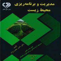 توضيحات کتاب مدیریت و برنامه ریزی محیط زیست ناصر محرم نژاد  نشر دی نگار