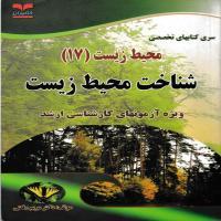 توضيحات کتاب سری کتابهای تخصصی شناخت محیط زیست مریم رفیعی نشر خانیران