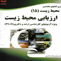 توضيحات کتاب سری کتابهای تخصصی ارزیابی محیط زیست غلامرضا نادری نشر خانیران