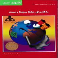 توضيحات کتاب راهنمای حفظ محیط زیست محمد رضا هراتی نشر فنی ایران