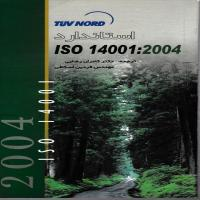 توضيحات کتاب استاندارد ISO 14000i : 2004 کامران رضایی