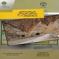 توضيحات کتاب مبانی تحلیل دینامیکی محیط های سنگی و خاکی با استفاده از نرم افزار FLAC  کورش شهریار