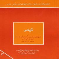 توضيحات کتاب مجموعه پرسشها و پاسخهای تشریحی درس شیمی محمدرضا ملاردی