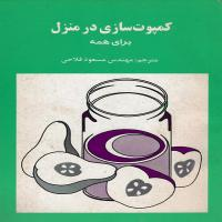 توضيحات کتاب کمپوت سازی در منزل برای همه مسعود فلاحی نشر بارثاوا