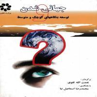 توضيحات کتاب جهانی شدن و توسعه بنگاههای کوچک و متوسط  نعمت الله تقوی  نشر جامعه پژوه