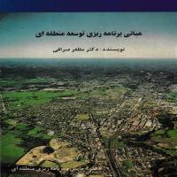 توضيحات کتاب مبانی برنامه ریزی توسعه منطقه ای  مظفر صرافی  سازمان مدیریت و برنامه ریزی کشور