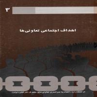 توضيحات کتاب اهداف اجتماعی تعاونی ها  معصومه رضایی نشر اتحادیه سراسری تعاونی های مصرف کارکنان دولت