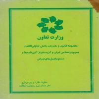 توضيحات کتاب مجموعه قانون و مقررات بخش تعاونی اقتصاد نشر وزارت تعاون