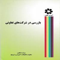توضيحات کتاب بازرسی در شرکت های تعاونی احمد رضا فخاری نشر آموزش تعاون