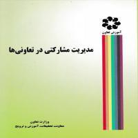 توضيحات کتاب مدیریت مشارکتی در تعاونی ها نشر آموزش تعاون