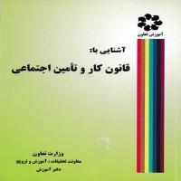 توضيحات کتاب آشنایی با : قانون کار و تامین اجتماعی نشر آموزش تعاون