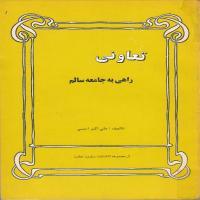 توضيحات کتاب تعاونی راهی به جامعه سالم علی اکبر امینی نشر وزارت تعاون