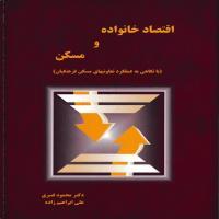 توضيحات کتاب اقتصاد خانواده و مسکن محمود قنبری نشر پایگان