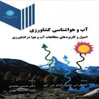 توضيحات کتاب اصول وکاربردهای آب وهوا درکشاورزی حسین محمدی دانشگاه تهران