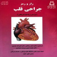 توضيحات کتاب راز ورمز جراحی قلب اصغررمضانی انتشارات خالدین