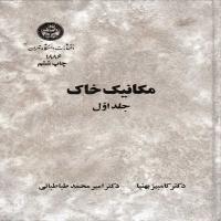 کتاب مکانیک خاک جلد اول کامبیز بهنیا دانشگاه تهران