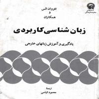 توضيحات کتاب زبان شناسی کاربردی محمود الیاسی آستان قدس رضوی