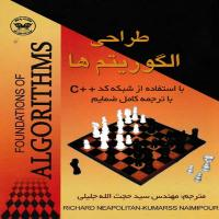 توضيحات کتاب طراحی الگوریتم ها سید حجت الله جلیلی نشر پارتیان