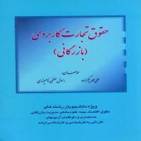 توضيحات کتاب حقوق تجارت کاربردی(بازرگانی) علی بیگزاده انتشارات خوزستان