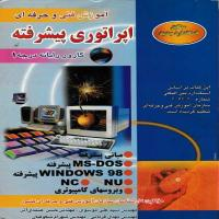 توضيحات کتاب آموزش فنی و حرفه ای اپراتوری پیشرفته کارور رایانه درجه 1 علی موسوی نشر صفار