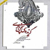 توضيحات کتاب گزیده ی سخن پارسی منوچهر تشکری نشر رسش اهواز